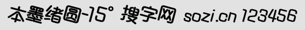 本墨绪圆-15°字体