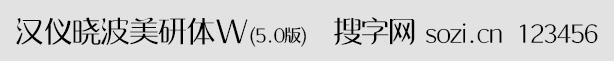 汉仪晓波美研体W5.0