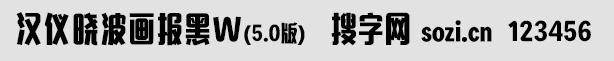 汉仪晓波画报黑W5.0