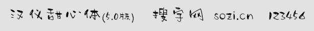 汉仪甜心体5.0
