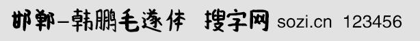 邯郸-韩鹏毛遂体