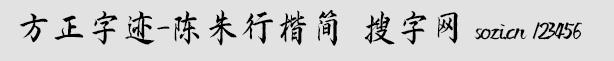 方正字迹-陈朱行楷简