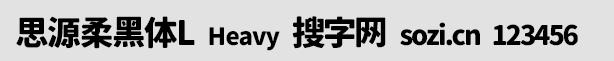 思源柔黑体L-Heavy