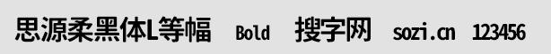 思源柔黑体L等幅-Bold