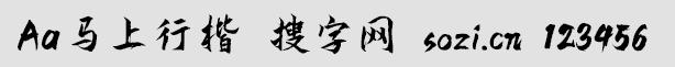 Aa马上行楷字体
