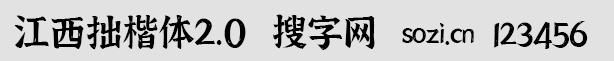 江西拙楷体2.0