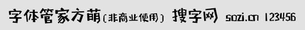 字体管家方萌(非商业使用)