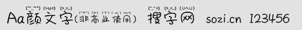 Aa颜文字(非商业使用)