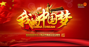我的中国梦宣传展板(华文