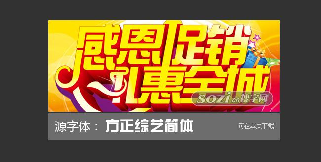 感恩促销海报字体(方正综艺简体)