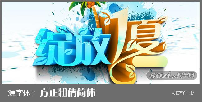 夏季活动海报字体(方正粗倩简体)