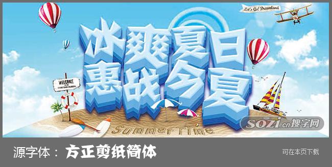 夏天促销海报字体(方正剪纸体)