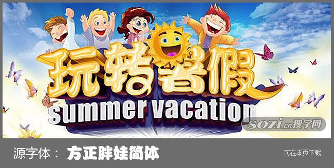 玩转暑假海报字体(方正胖娃简体)