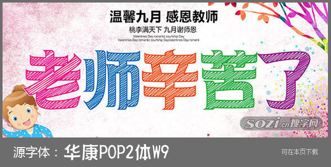 教师节海报字体(华康pop2体)